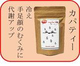 【茶】 冷え 手足顔のむくみのに代謝アップ アーユルヴェーダカパティー