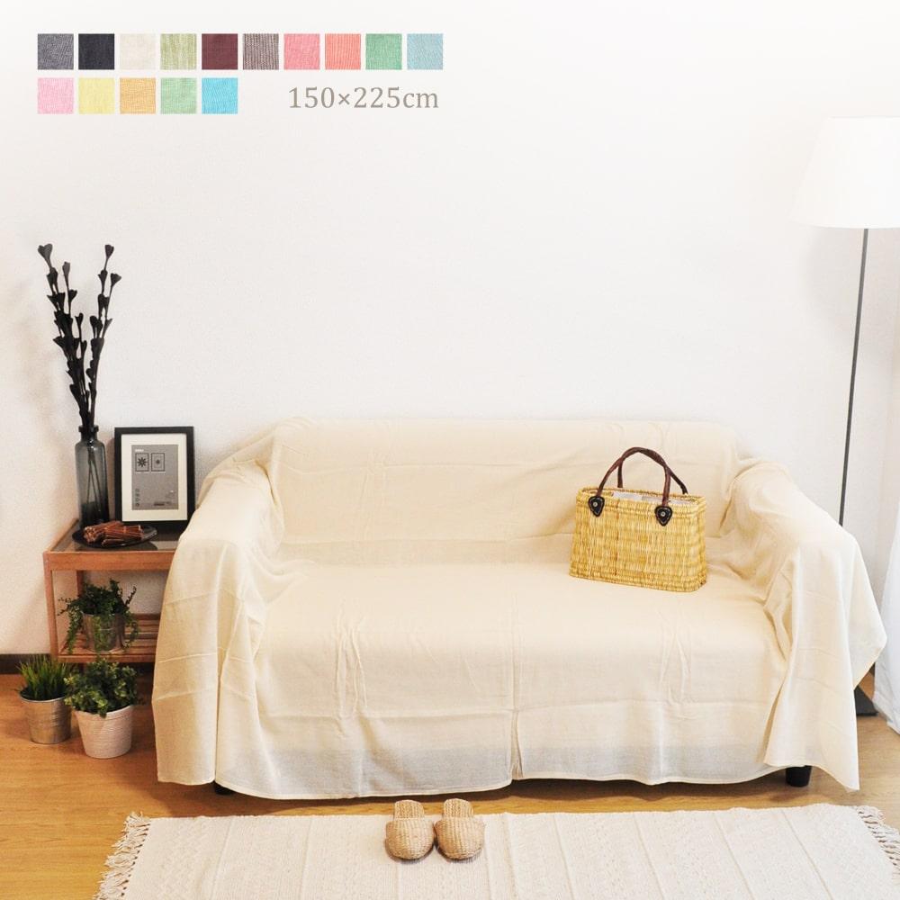 マルチカバー ニュープレーン 150×225cm シンプル 無地 杢カラー 2色織り インド綿 イタワ 長方形 こたつ布団カバー 上掛け ソファカバー ベッドカバー