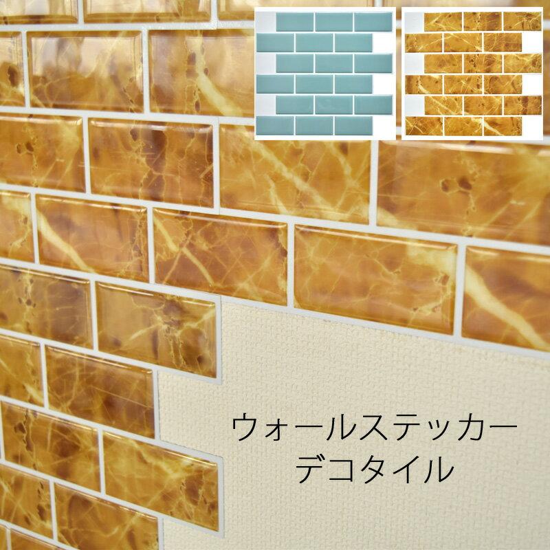 ウォールステッカー 壁用 デコタイル ブリックス 23.2×25.5cm タイル 防水 ウォータープルーフ 切れます 壁紙 ステッカー【ラッキーシール対応】