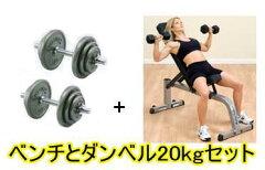 【インクラインベンチ】 フラットインクラインベンチ&ダンベル20kgセット(20kgx2個) (GFID21&No.61−20kg)