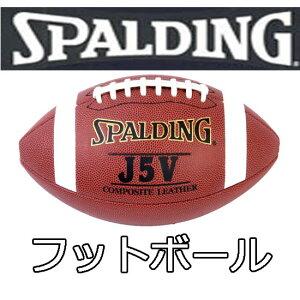 SPALDING J5V(アメリカンフットボール) 62?833Z