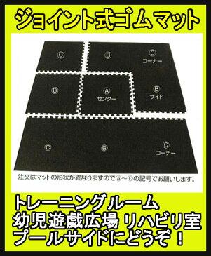 【ジョイントマット】中旺ヘルス ジョイント式エコマット(9枚組) CM-110