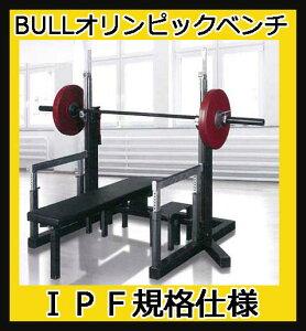 IPF規格仕様で競技にも使用できるクオリティ、BULLのオリンピックベンチ【フィットネス専門店】...
