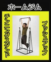【腕立・懸垂・チンニングマシン】powerpitUDEKEN(ウデケン)【smtb-TD】【saitama】