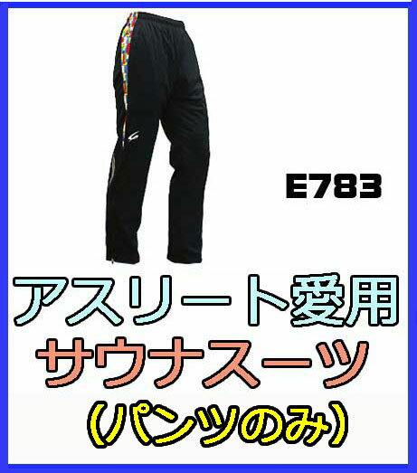 【ポイント10倍!9/7(木)1:59迄】【サウナスーツ】クレーマージャパン NEWサーキュレーションスーツ(パンツのみ、カラー:ブラック、サイズ:SS~3L) E783