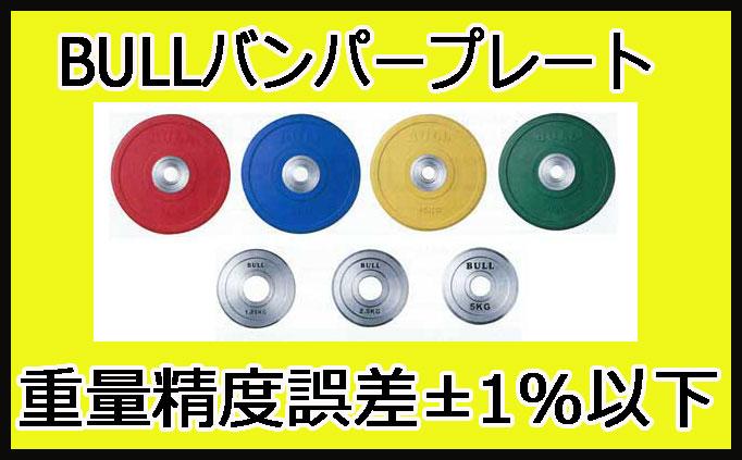 【オリンピックプレート】【ラバープレート】BULL Φ50mmバンパープレート25kg(赤色)(2枚1組) BL-BP25:フィットネス「シェイプショップ」