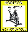 【スピンバイク】HORIZON (ホライゾン) インドアサイクル S3