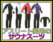 クレーマージャパン サーキュレーションスーツ