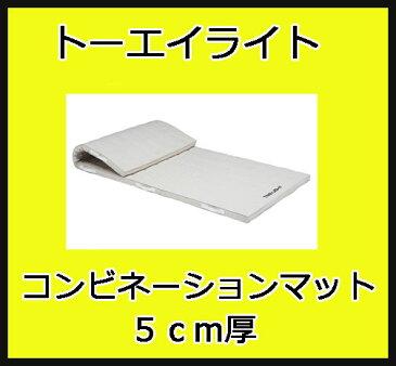 【受注生産品】【コンビネーションマット】トーエイライト 5cmコンビネーションマット(120x600x5cm) T-2336