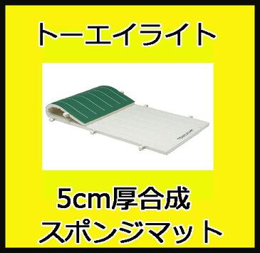 【合成スポンジマット】【受注生産品】トーエイライト 5cm合成スポンジノンスリップマット(120x600x5cm) T-2427