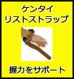 Kentai(ケンタイ) リストストラップ