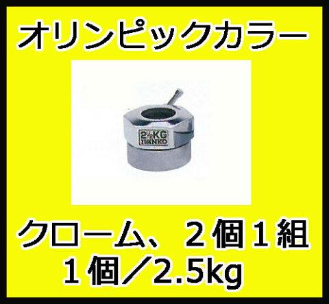 【バーベルカラー】【代金引換不可商品】IVANKO イヴァンコ Φ50mmオリンピックスタンダードカラー COC-2.5 (2個1組)
