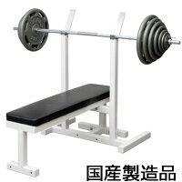 【プレスベンチ】国産製造ワイドベンチ・クロスフレーム・セーフティバー付(耐荷重200kg)