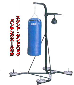【サンドバッグ】【サンドバッグスタンド】自室が格闘技の道場に! 格闘技道場4点セット (約40kgサンドバッグ・サンドバッグスタンド・パンチングボール・パンチンググローブ付き)  01TBS10TBM1200PB331