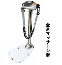 【ベルトマッサージ器】ベルトバイブレーターDK-302C