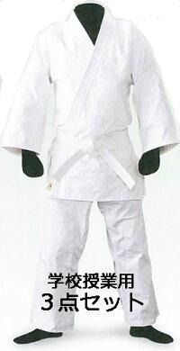 授業用柔道衣(正課用柔道衣)、白帯付き