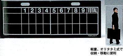 トーエイライト ベースボールボードST B-3512 送料無料【ベースボールボード】【得点板】