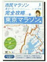 市民マラソン全コース完全攻略DVD Vol.東京マラソン編