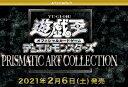遊戯王OCG デュエルモンスターズ PRISMATIC ART COLLECTION BOX 発売日2021年2月6日 入荷次第順次発送します