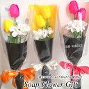 ソープフラワー花束 チューリップ3本タイプ 花束 はなたば