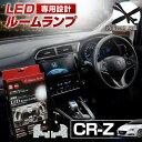 CR-Z LEDルームランプ ハイブリッド LED ルームランプ セット...