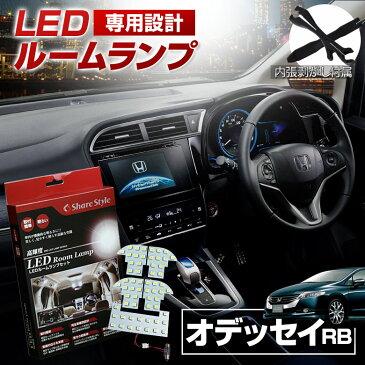 オデッセイ LEDルームランプ RB1/RB2/RB3/RB4 LED ルームランプ セット 3chip SMD オデッセイ専用設計LEDルームランプ[1E][PT20]