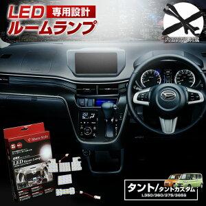 超激明 タント タントカスタム L350/360/375/385S 超豪華セット!! 3chip SMD全使用