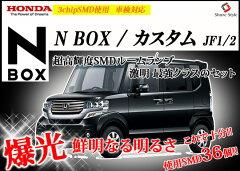 【期間限定 送料無料】超激明 HONDA N BOX/N BOX+/カスタム ルームランプ 超豪華セット!! 3chip SMD全使用