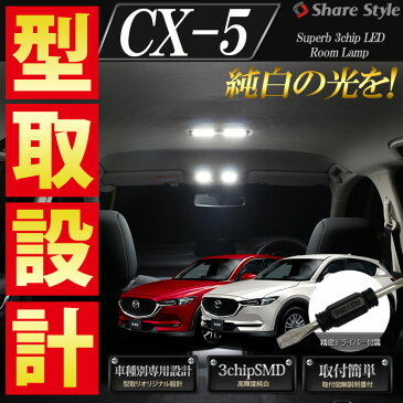 CX-5 KF/KE 前期/後期 LEDルームランプ セット 全グレード対応 車種専用設計LEDルームランプ MAZDA CX-5 専用 LEDルームランプセット[PT20]