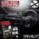アテンザ GJ系 LEDルームランプ セダン ワゴン LED ルームランプ セット 3chip SMD GJ系 アテンザ専用設計LEDルームランプ