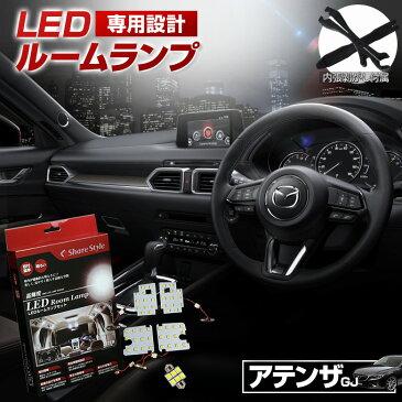 アテンザ GJ系 LEDルームランプ セダン ワゴン LED ルームランプ セット 3chip SMD GJ系 アテンザ専用設計LEDルームランプ[PT20]