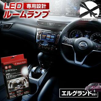 E51爾格大地LED車內燈LED車內燈安排3chip SMD E51爾格大地本公司原始物專用的設計LED車內燈爾格大地