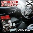 シエンタ NCP8# LED ルームランプ セット 室内灯 ライト ラン...
