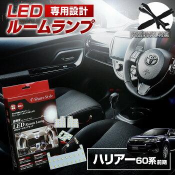 トヨタ車用LEDルームランプセット