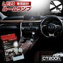 レクサス CT200h ZWA10 LED ルームランプ セット 室内灯 ライ...