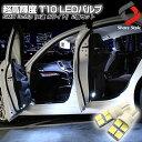 \注目人気車種セール/T10 LED ウェッジ球 LEDバルブ 4連 ドアカーテシランプ、バニティランプ、ラゲッジランプなどに 2個1セット【オプションでも大人気】[K][05off]