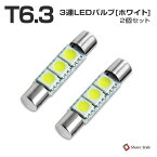 【ゆうパケット 送料無料】 グレードアップ 超高輝度T6.3 31mm 3chip SMD LEDバルブ 【3連】2個1セット 新品 10系アルファード・ムーブ・タント・デリカD:5のバニティなどに T6.3 LED T6.3LED