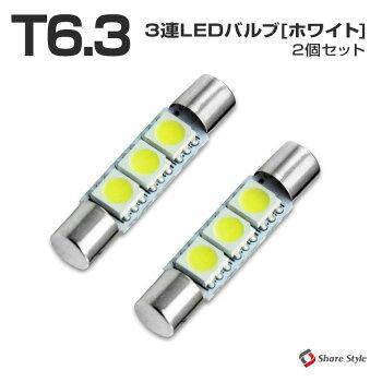 【ヤマトメール便送料無料】グレードアップ超高輝度T6.331mm3chipSMDLEDバルブ【3連】2個1セット新品10系アルファード・ムーブ・タント・デリカD:5のバニティなどに