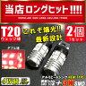 T20 LED レッド ウェッジ ダブル球 4W 新作で低価格を実現!! 3chip SMD LEDバルブ テールランプ等に 2個1セット 【ゆうパケット 送料無料】 T20 led T20ウェッジ球 T20LED テールランプ