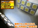 汎用 LED ルームランプ 8連 LEDバルブ 3chip SMD LED ルーム...