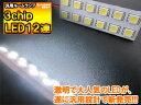 汎用 LED ルームランプ 12連 LEDバルブ 3chip SMD LED ルーム...