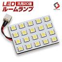 汎用 LED ルームランプ 20連 LEDバルブ 3chip SMD LED ルーム...