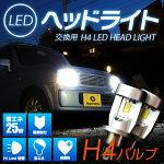 (お試し価格)H4Hi/LowLEDバルブ2個入り6000K2600LmLEDH4LEDヘッドライトヒートシンク採用で放熱効果アップ!簡単ポンつけで/軽自動車に!12V24Vバイク対応送料無料配線不要