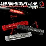 ヴェルファイア20系アルファード20系LEDハイマウントストップランプブレーキランプポジションランプ連動LEDバー搭載アルファードヴェルファイアハイマウントLED選べる3カラー(クリア/レッド/スモーク)取付簡単LEDチューブ