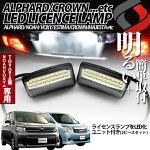 トヨタ車専用LEDライセンスランプユニットナンバー灯LED18連2ピースセットアルファードノアヴォクシーエスティマクラウンマジェスタカルディナ