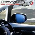 【予約販売 4月上旬入荷予定】ヴォクシー80 ノア80 エスクァイア80 LEDウィンカーブルーミラー サイドミラー ドアミラー (送料無料) 外装 パーツ カスタム ウィンカーミラー
