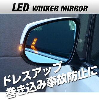 ヴォクシー80ノア80エスクァイア80前期/後期LEDウィンカーブルーミラーサイドミラードアミラー(送料無料)外装パーツカスタムウィンカーミラー