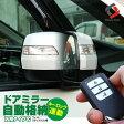 ホンダ車 【13P】 ポン付け車種別コネクター搭載 ドアミラー 自動格納 ユニット Cタイプ N-BOX フィット フリード ライフ など ドアミラー自動格納 外装 パーツ カスタム