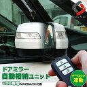 【衝撃価格】 【CX-5専用】ポン付け車種別コネクター搭載 キ...