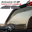 ハイエース 200系4型 メッシュシェード 2Pセット 簡単装着 運転席側 助手席側 取付簡単サンシェード HIACE 遮光カーテンのかわりに 200系4型専用設計 遮熱 メッシュ 車 日よけ 窓 カーテン サンシェード シェード
